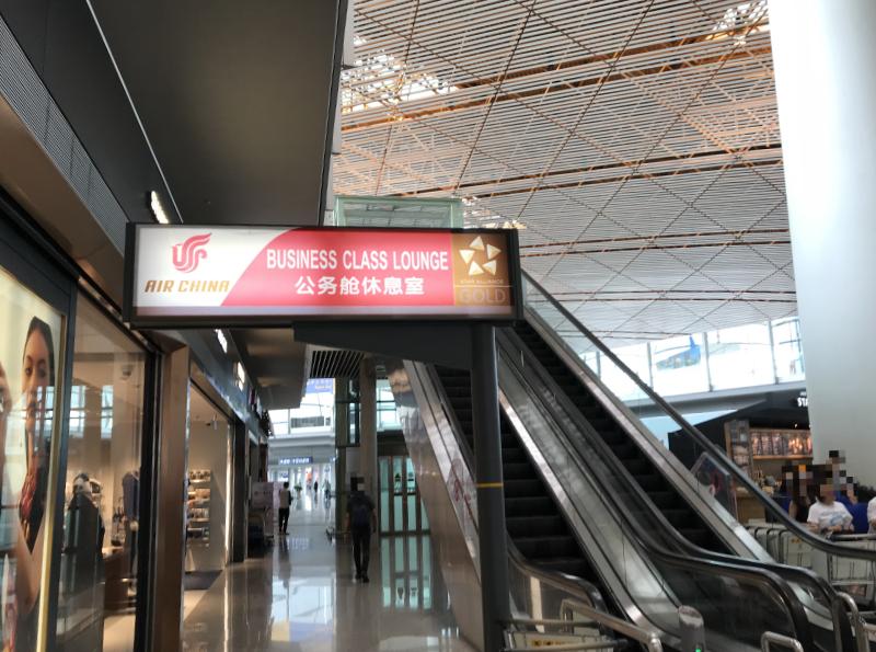 中国国際航空ラウンジ入口