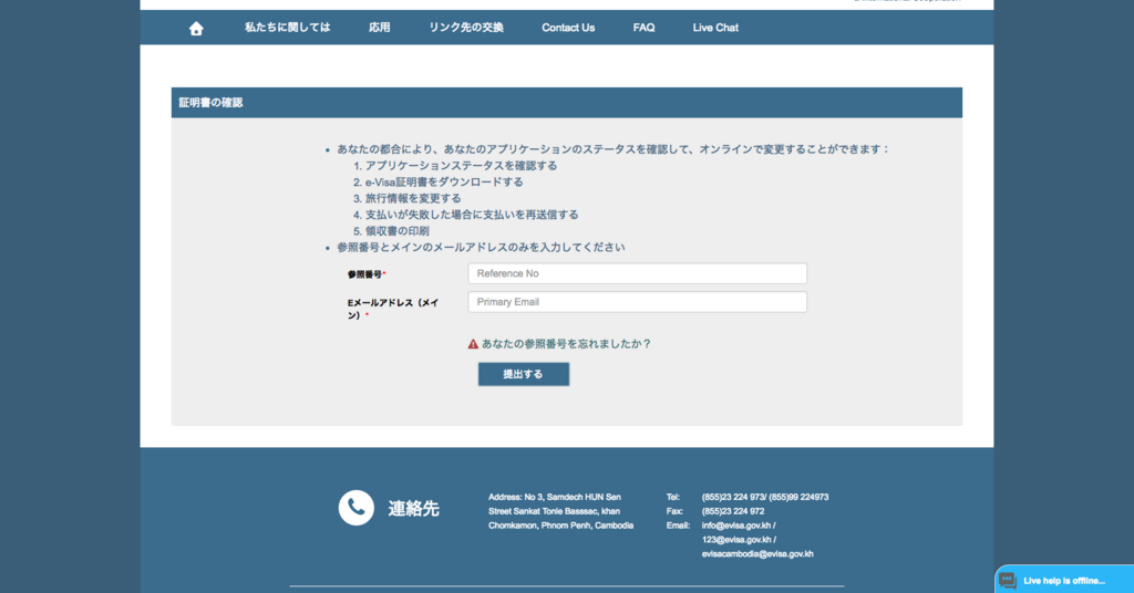 e-visaApplication_status