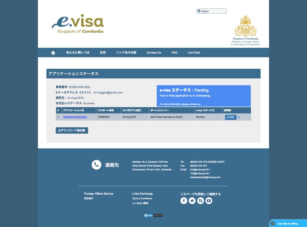 e-visaApplication_status2