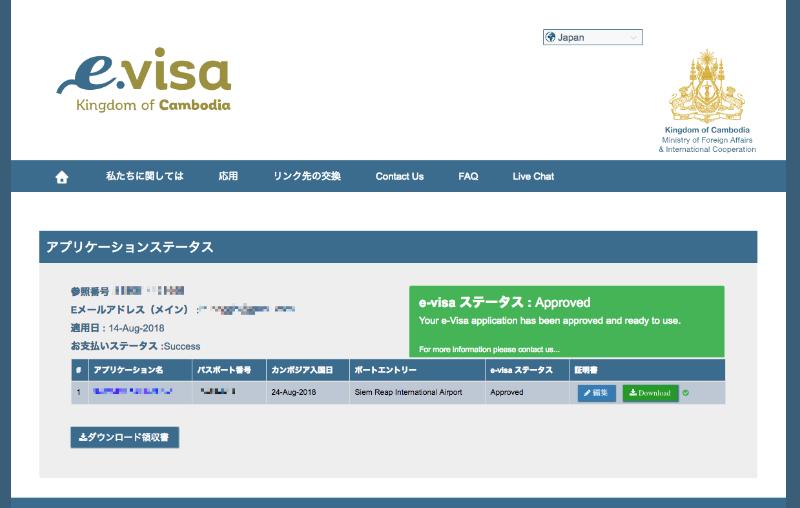 e-visaApplication_status3