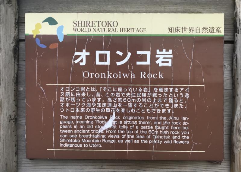 オロンコ岩階段