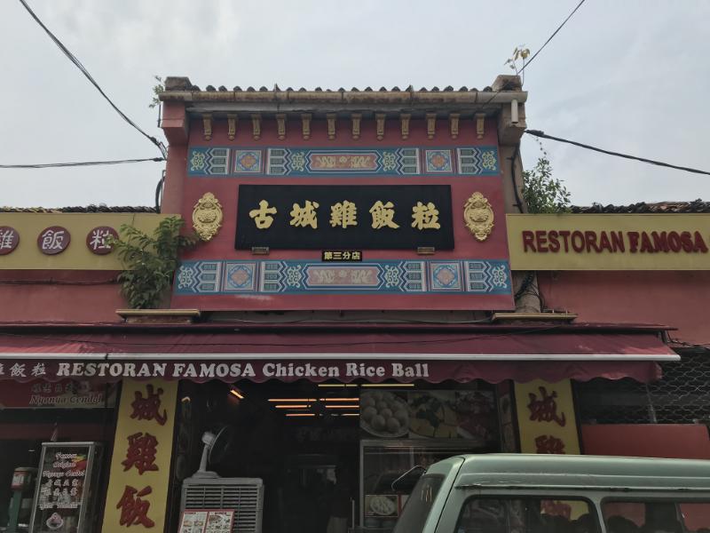 古城鶏飯粒店
