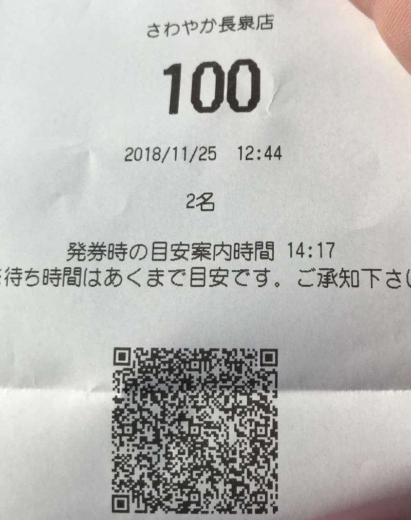 f:id:locanda:20181202181517j:plain