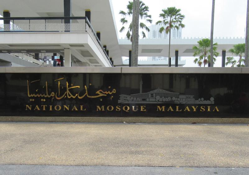 国立モスク入口