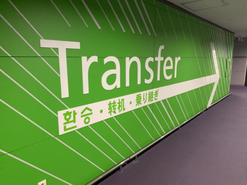 仁川国際空港乗換口