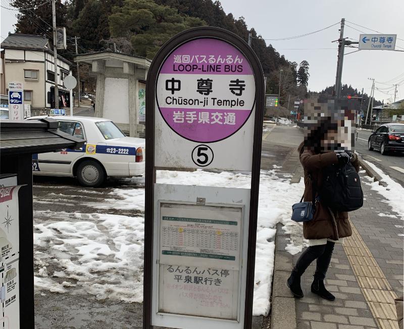 るんるんバス停