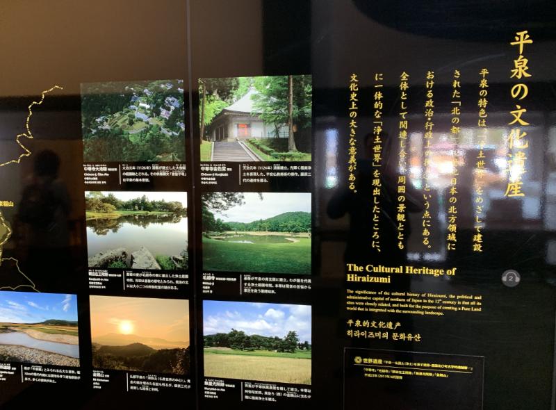 平泉文化遺産センター2