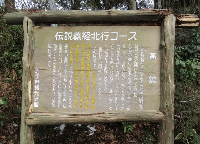 伝説義経北行コース