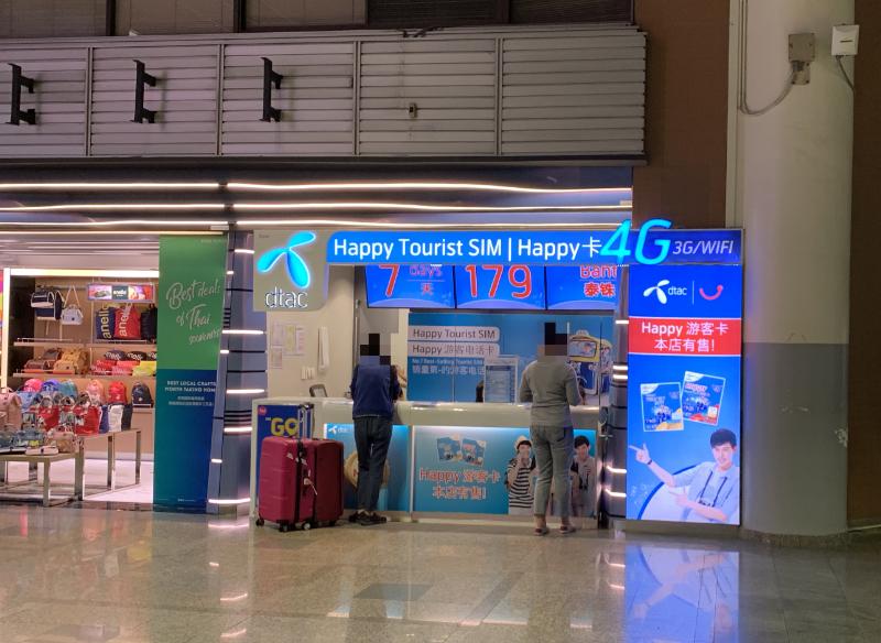ドンムアン空港dtac