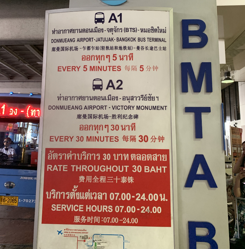 ドンムアン空港バス乗場