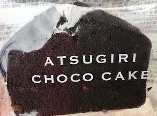 ファミリーマート 厚切りチョコケーキ
