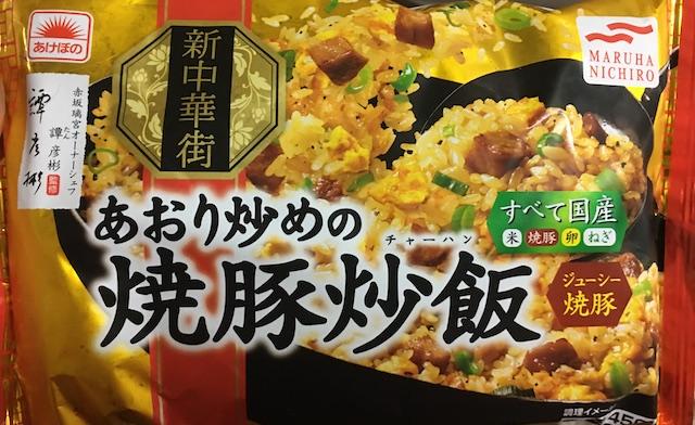 あけぼの あおり炒めの焼豚炒飯