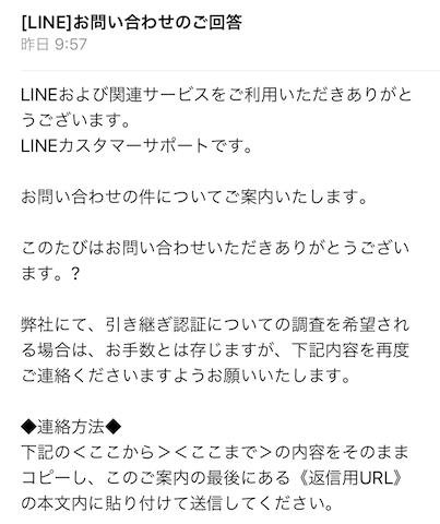 LINE問い合わせの回答