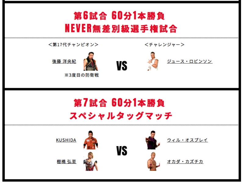 4.27広島大会カード