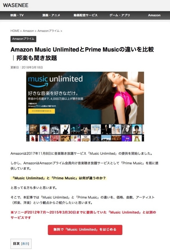 AmazonPrimeMusicとAmazonUnlimitedMusicの違い