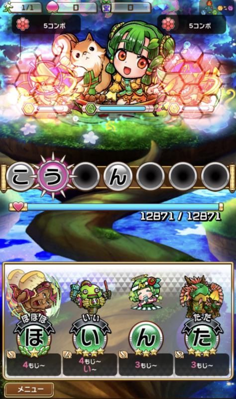 コトダマンのゲーム画面
