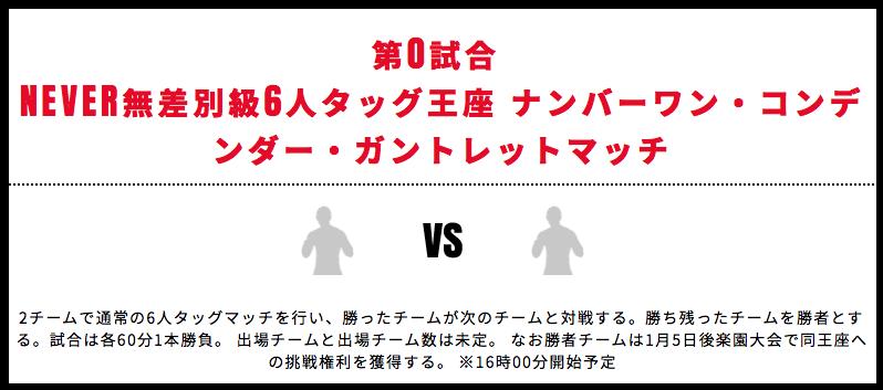 2019.1.4レッスルキングダム13 第0試合