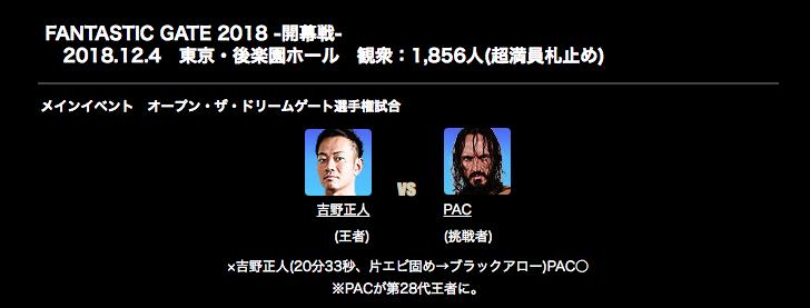オープン・ザ・ドリームゲート選手権試合:吉野正人vsPAC