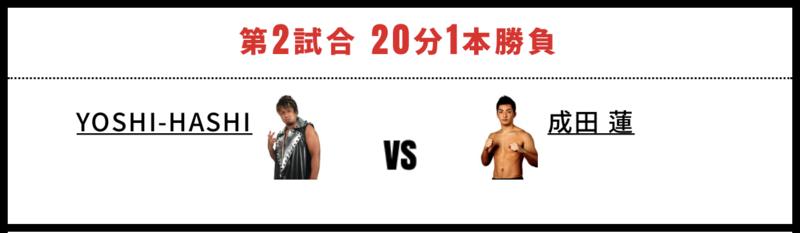 YOSHI-HASHI vs 成田蓮