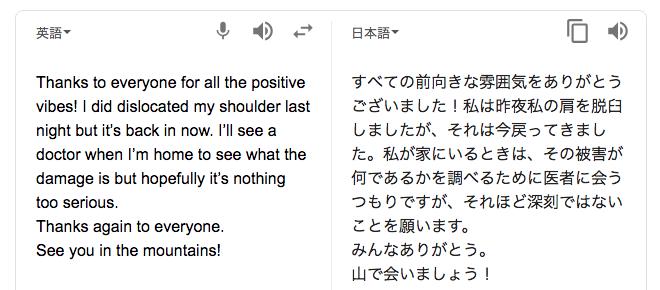 デビッド・フィンレーのGoogle翻訳