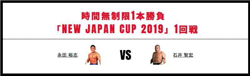 NJC2019 永田裕志vs石井智宏