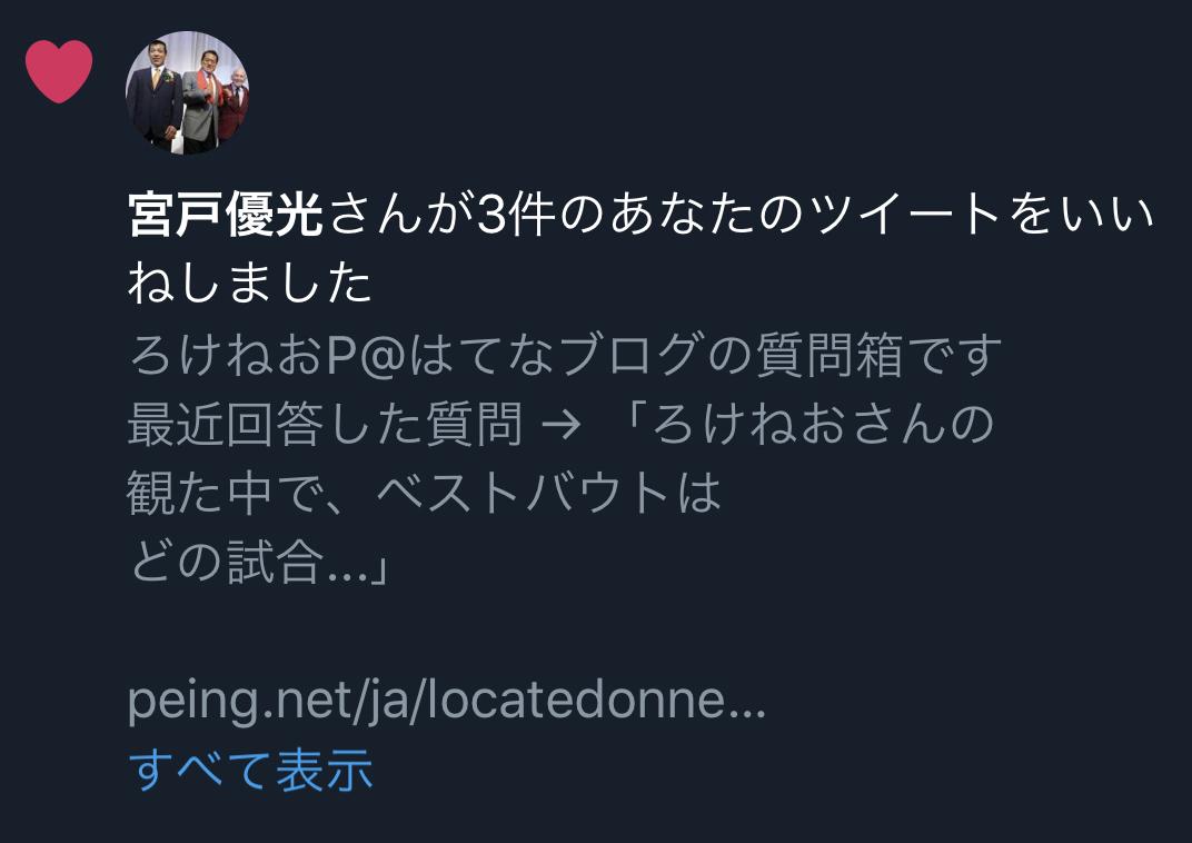 宮戸優光さんから「いいね」をいただく