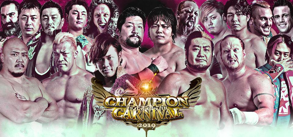 全日本プロレス2019チャンピオンカーニバル