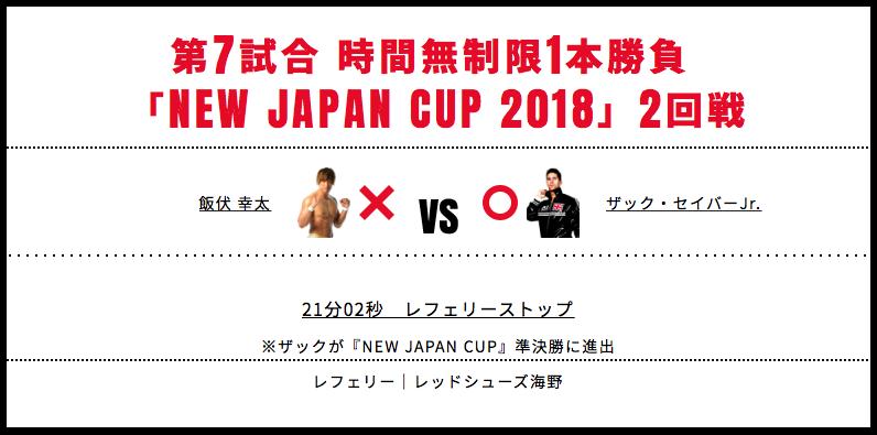 飯伏幸太 vs ザック・セイバーJr.