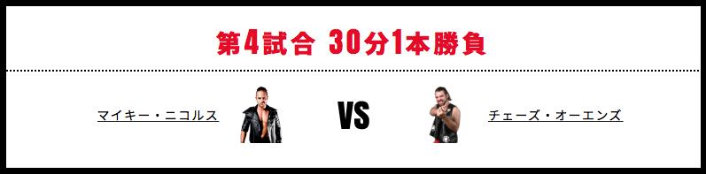 マイキー・ニコルス vs チェース・オーエンズ