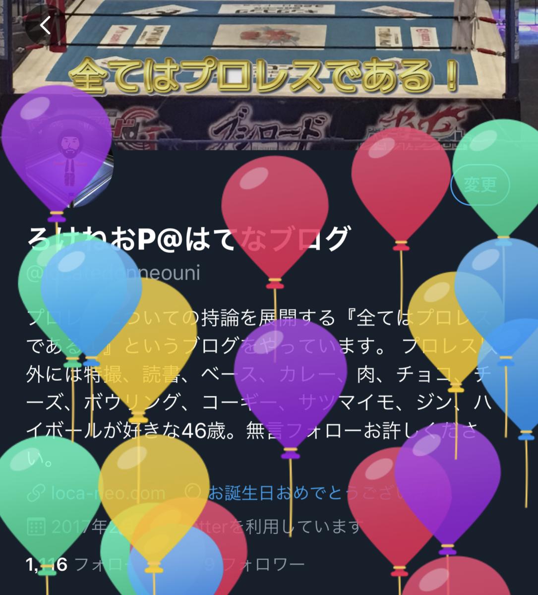 twitter誕生日