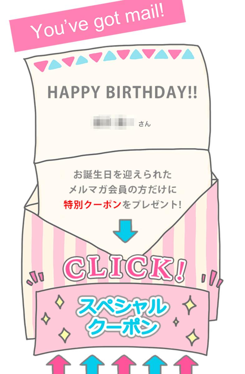 Fujisan 誕生日