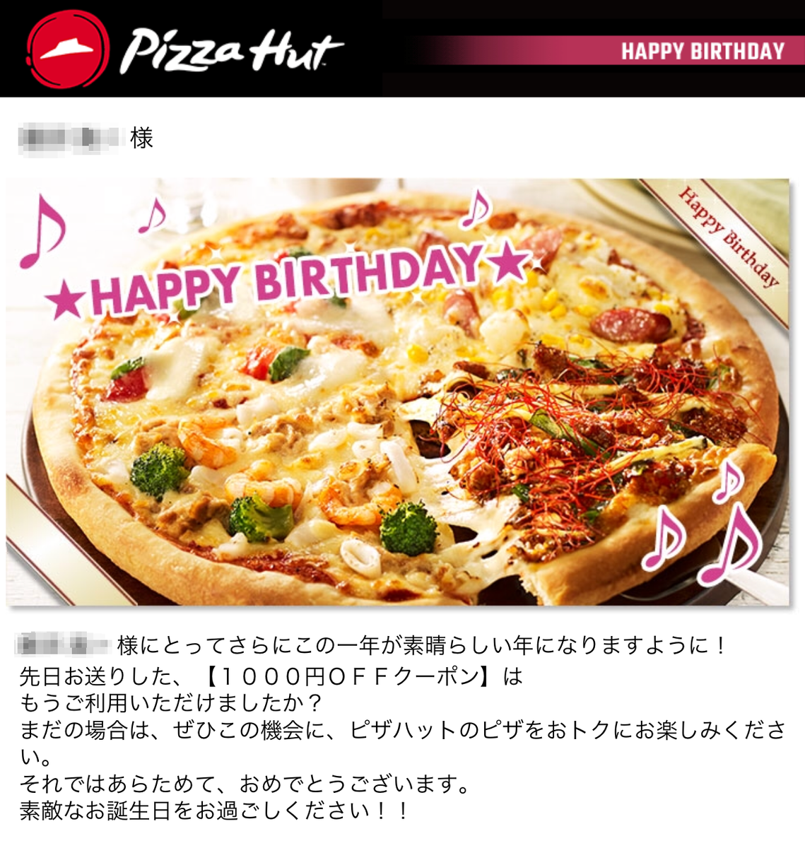 ピザハット 誕生日
