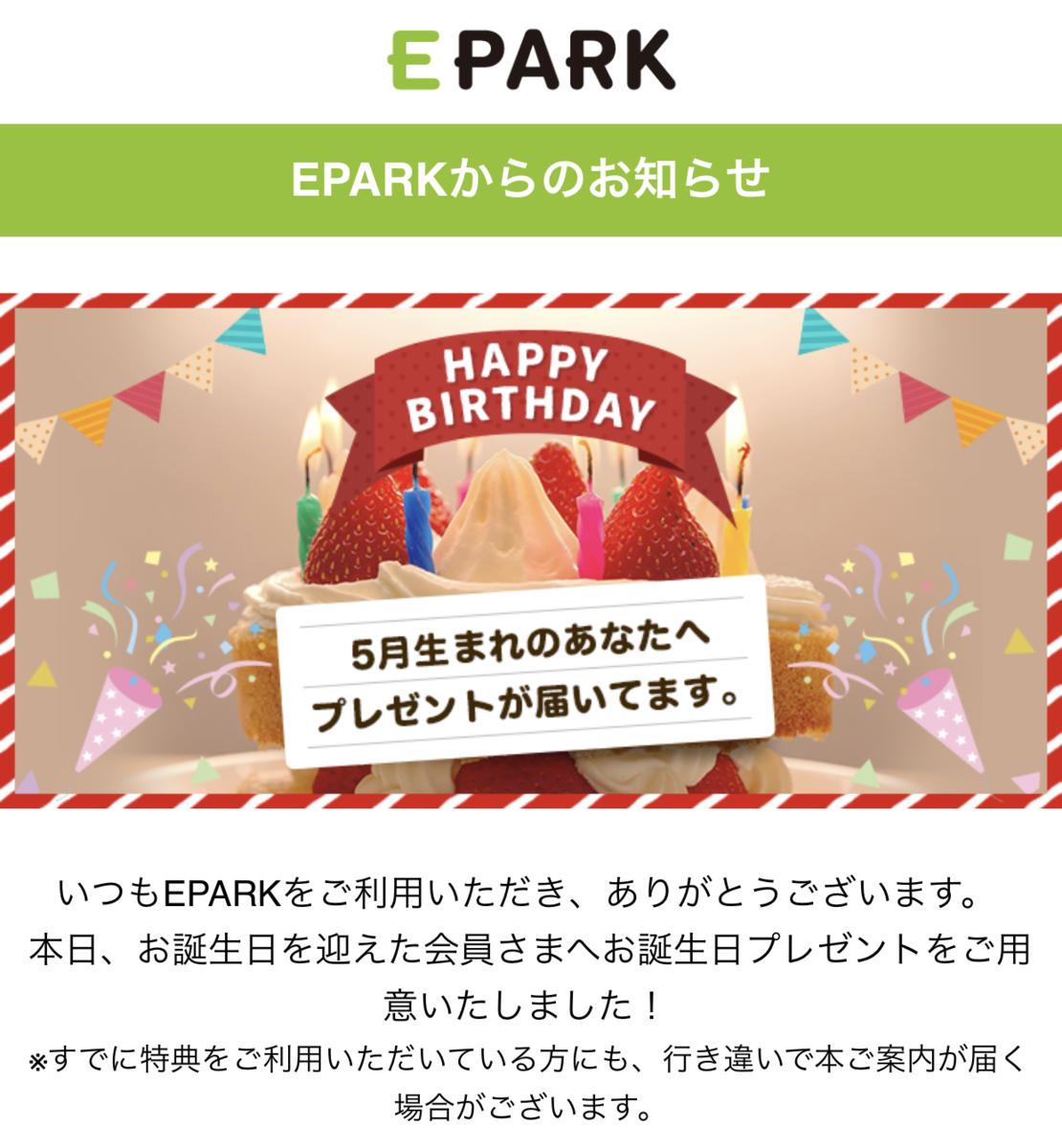EPARK 誕生日