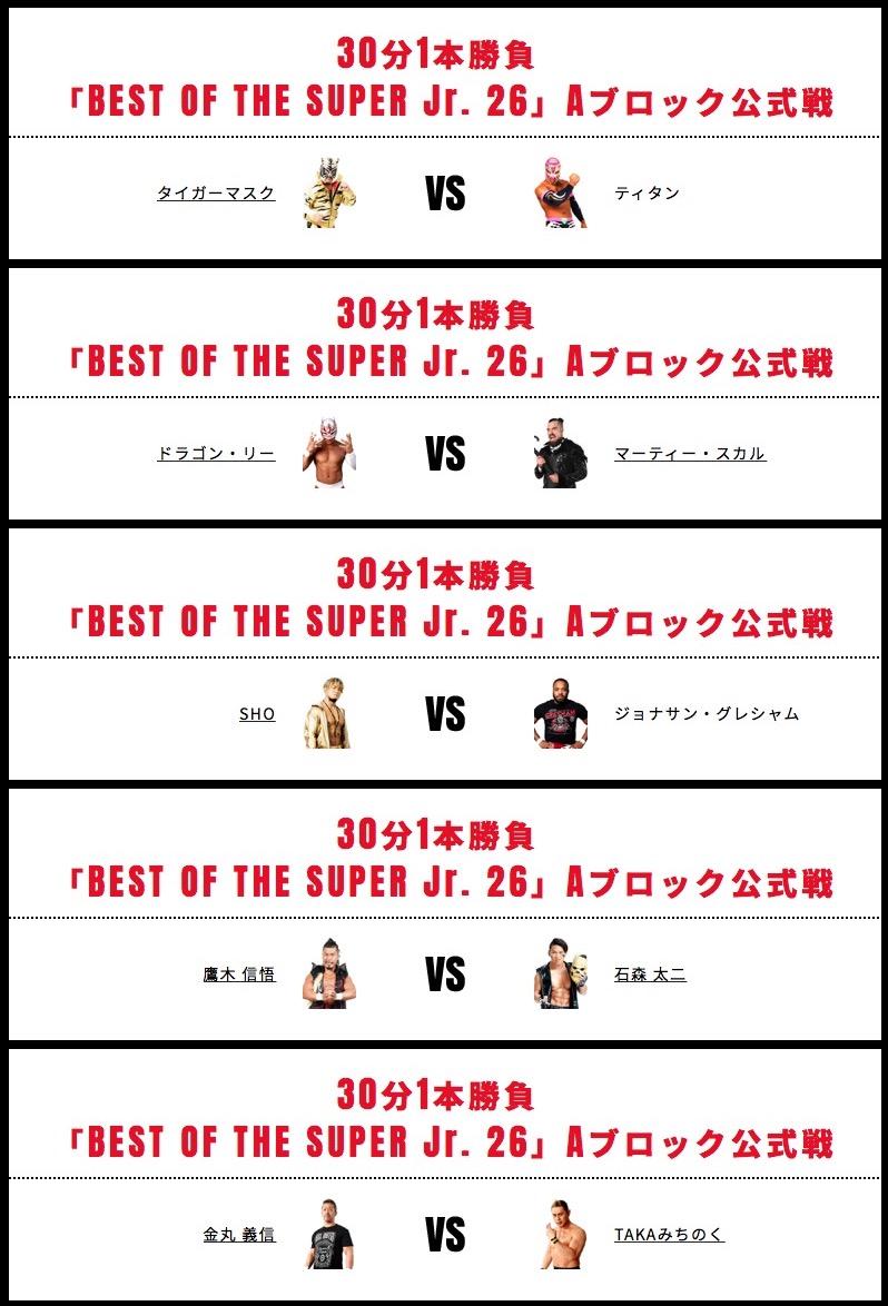 SUPER JR.26 Aブロック最終戦
