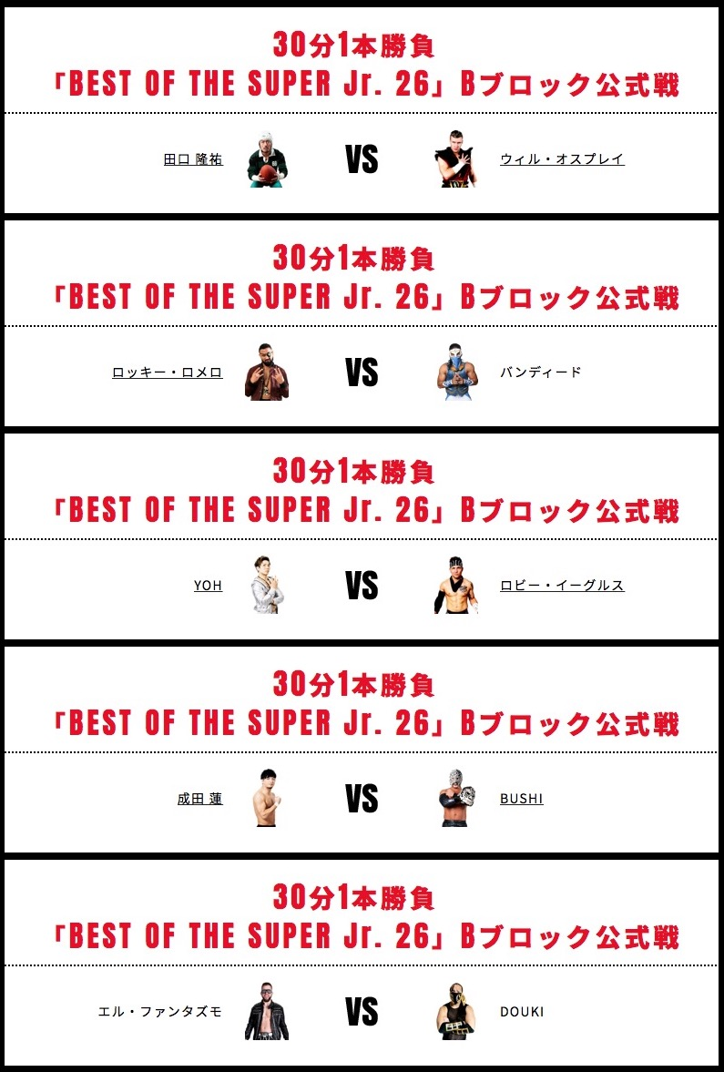 BEST OF THE SUPER JR.2019 Bブロック最終戦