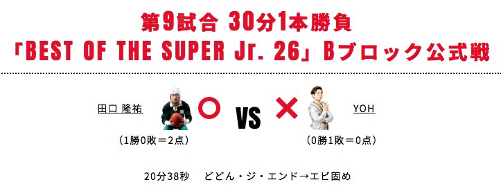 BEST OF THE SUPER JR. 26 Bブロック5
