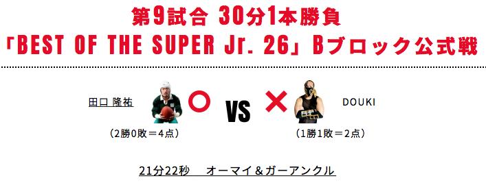 田口隆祐 vs  DOUKI