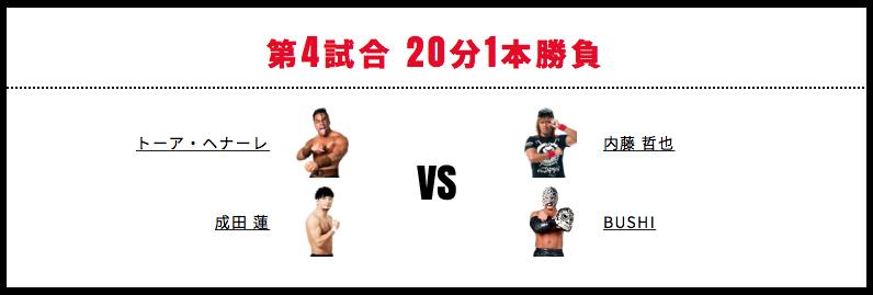 成田蓮&トーア・ヘナーレ vs BUSHI&内藤哲也