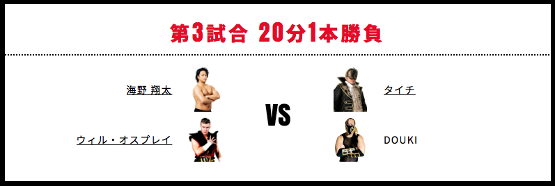 ウィル・オスプレイ&海野翔太 vs DOUKI&タイチ