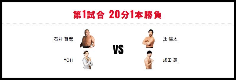 YOH&石井智宏 vs 成田蓮&辻陽太