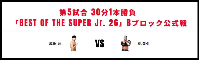 成田蓮 vs BUSHI