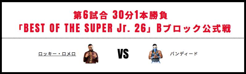 ロッキー・ロメロ vs バンディード