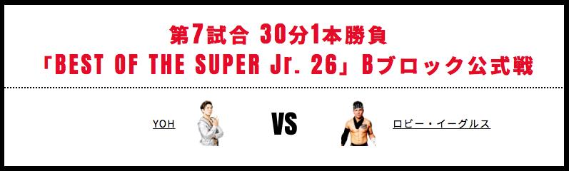 YOH vs ロビー・イーグルス