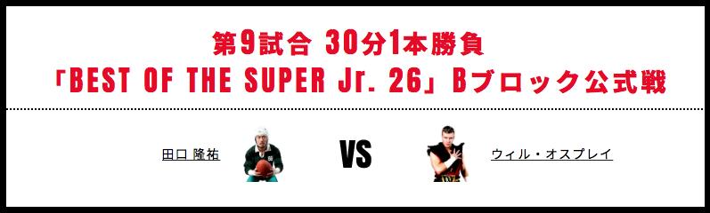 田口隆祐 vs ウィル・オスプレイ
