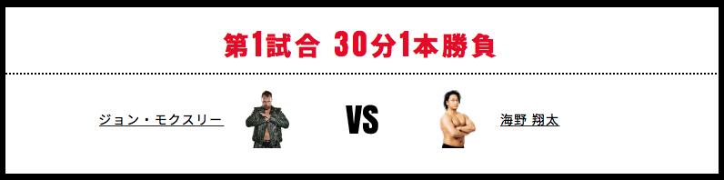 ジョン・モクスリー vs 海野翔太