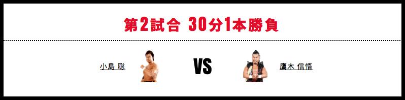 小島聡 vs 鷹木信悟