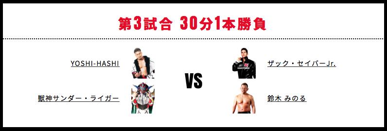獣神サンダー・ライガー&YOSHI-HASHI vs 鈴木みのる&ザック・セイバーJr.