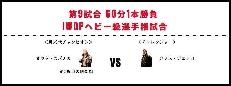 オカダ・カズチカ vs クリス・ジェリコ