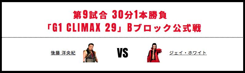 後藤洋央紀 vs ジェイ・ホワイト
