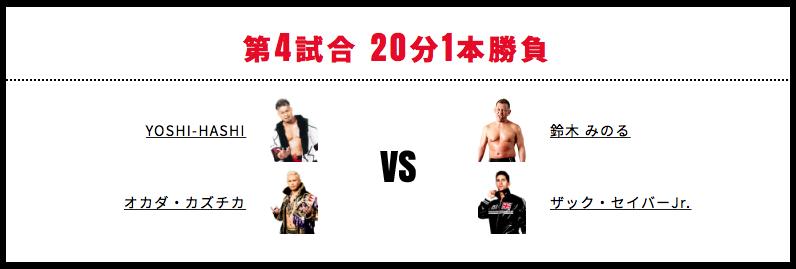 オカダ・カズチカ&YOSHI-HASHI vs ザック・セイバーJr.&鈴木みのる